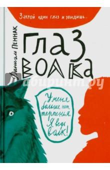 Глаз волкаПовести и рассказы о детях<br>В Парижском зоопарке происходят невероятные события: одноглазый полярный Волк и маленький африканский мальчик молча рассказывают друг другу истории, одна удивительнее другой.<br>В двух зрачках - мальчишичьем и волчьем - мелькают, сменяя друг друга, заснеженная Тундра, желтая, серая и зеленая Африки. Где-то там, в прошлом, звучат выстрелы, раздаются крики, шум пропеллеров и вой шакалов, вспыхивают золотые блестки и дождь обволакивает джунгли.<br>Волк и мальчик пристально смотрят друг на друга.<br>И чем больше узнают друг друга, тем яснее понимают, что будь ты волком или мальчиком, верблюдом или гепардом - если тебе хватило терпения и мудрости услышать историю чужого сердца и откликнуться на нее, ты больше не одинок.<br>Оставаясь по разные стороны решетки зоопарка, Волк и мальчик по имени Африка сломают клетку недоверия и подозрительности - клетку, в которой может очутиться каждый и из которой не выбраться поодиночке.<br>Для среднего школьного возраста.<br>5-е издание.<br>