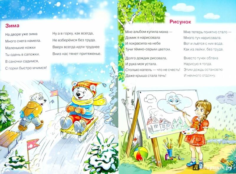 Иллюстрация 1 из 4 для Физика для маленьких - Галина Лонги   Лабиринт - книги. Источник: Лабиринт