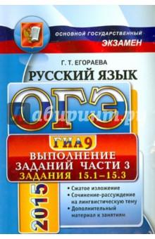 ОГЭ 2015. Русский язык. Выполнение заданий части 3