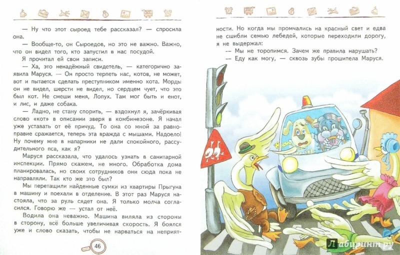 Иллюстрация 1 из 11 для Пёс Лопух идёт по следу. Книга 2. Королевский бриллиант - Наталья Егорова | Лабиринт - книги. Источник: Лабиринт