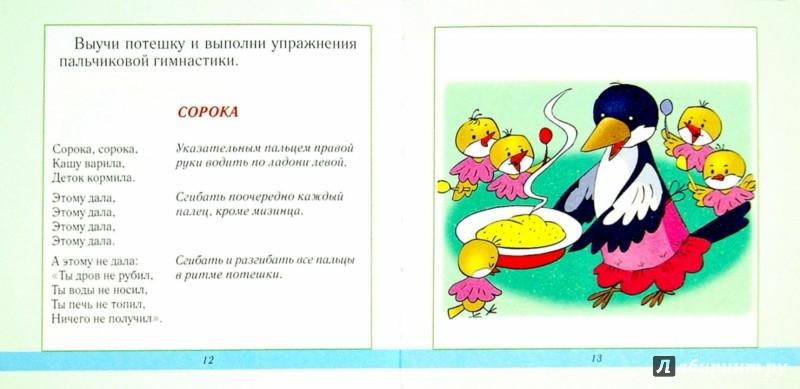 Иллюстрация 1 из 9 для Развитие и обучение малыша - Кутявина, Топоркова, Гаврилина   Лабиринт - книги. Источник: Лабиринт