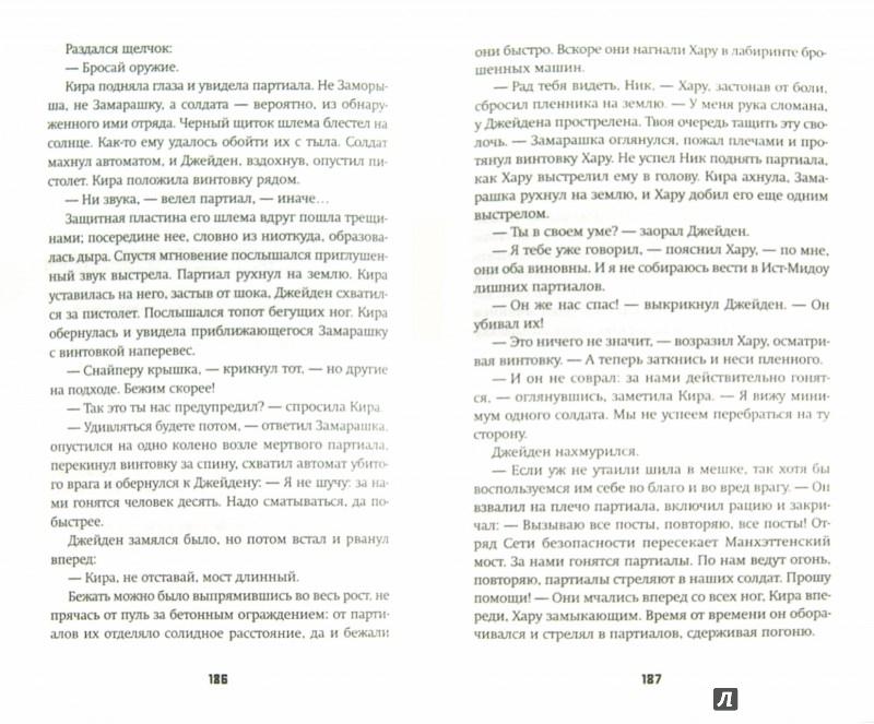 Иллюстрация 1 из 20 для Партиалы - Дэн Уэллс | Лабиринт - книги. Источник: Лабиринт