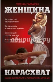 Женщина нарасхватПопулярная психология<br>Эта книга - ответ на все твои вопросы! Как мужчина видит женщину, что он может дать ей и что хочет от нее получить. Ты узнаешь их тайные мысли, тебе откроются мотивы их действий.<br>Если тебя хотя бы немного интересует мужская психология, если ты хочешь найти достойного спутника жизни или сделать существующие отношения более гармоничными, соответствующими твоему идеалу, значит, эта книга для тебя! Ее автор - известный психолог с многолетним стажем и мастер международного уровня по женскому НЛП и техникам женского пикапа, мастер женских энергетических практик - предлагает простой, но очень действенный психологический тренинг, который помог избавиться от неуверенности в себе и найти достойного мужчину уже сотням тысяч девушек и женщин во всем мире.<br>Воспользуйся этими советами и ты - это реальный шанс изменить свою жизнь к лучшему!<br>В книге также представлены интервью с успешными мужчинами и даны практические рекомендации и техники.<br>