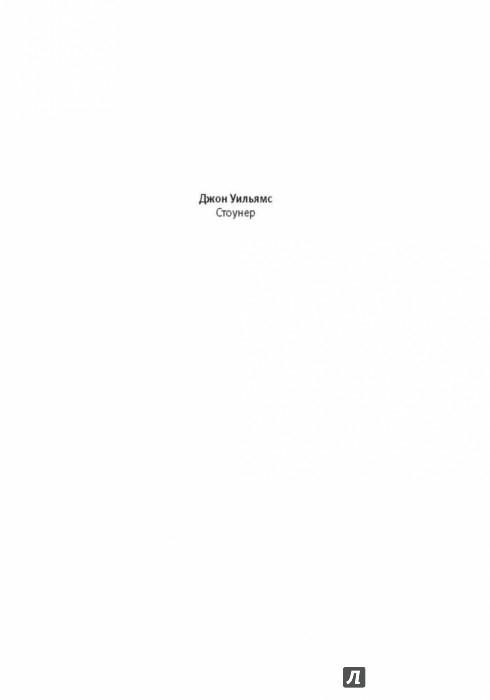 Иллюстрация 1 из 18 для Стоунер - Джон Уильямс | Лабиринт - книги. Источник: Лабиринт