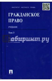 Гражданское право. Учебник. Том 3 (Тв)