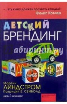 Линдстром Мартин, Сейболд Патриция Б. Детский брендинг