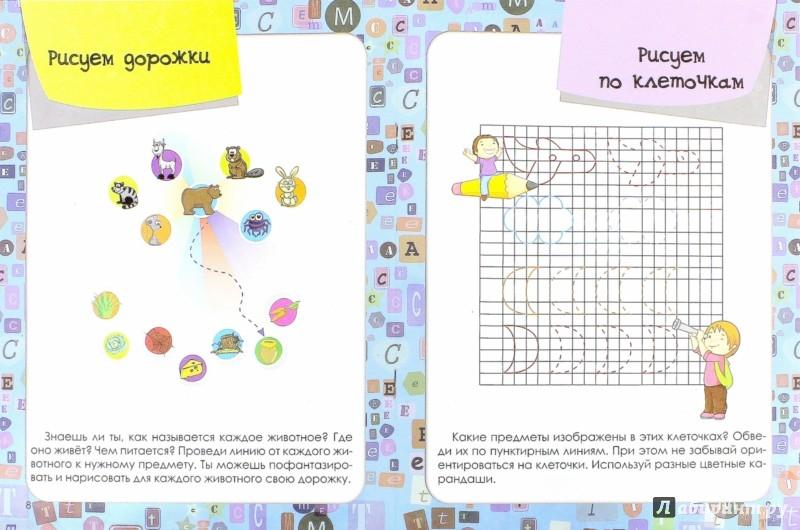 Иллюстрация 1 из 6 для Прописи для дошкольников. Старшая группа. ФГОС - Виктория Белых | Лабиринт - книги. Источник: Лабиринт