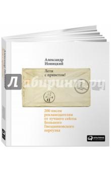 Обложка книги Лети с приветом! 200 писем рекламодателям от лучшего сейлза Большого Гнездниковского переулка