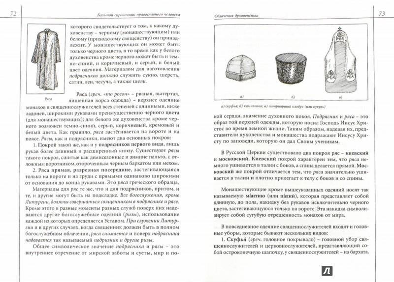 Иллюстрация 1 из 26 для Большой справочник православного человека   Лабиринт - книги. Источник: Лабиринт