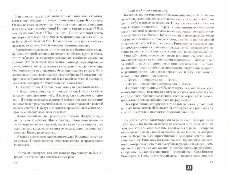 Иллюстрация 1 из 16 для Колокола - Ричард Харвелл | Лабиринт - книги. Источник: Лабиринт