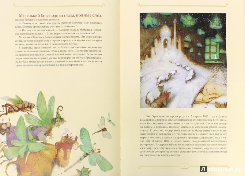 Иллюстрация 1 из 48 для Ганс Христиан Андерсен - Ли-Юнь Чанг   Лабиринт - книги. Источник: Лабиринт