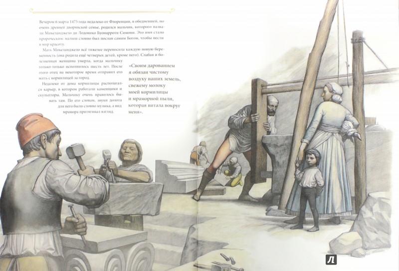 Иллюстрация 1 из 30 для Микеланджело - Джой Чао   Лабиринт - книги. Источник: Лабиринт