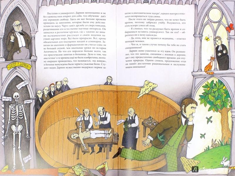 Иллюстрация 1 из 30 для Чарльз Дарвин - Ли-Юнь Инь   Лабиринт - книги. Источник: Лабиринт