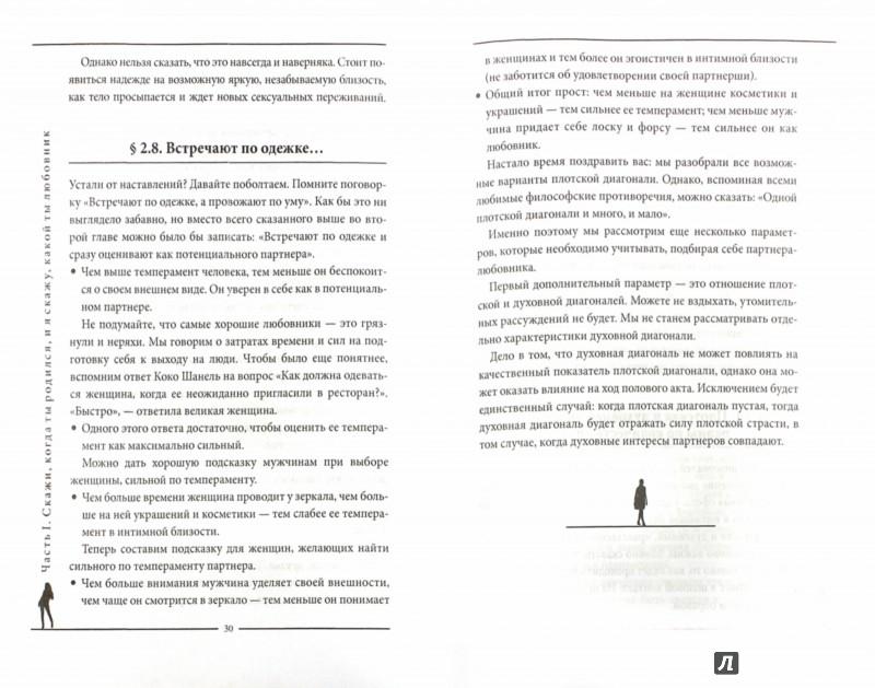 Иллюстрация 1 из 11 для Арифметика любовных отношений - Александр Александров   Лабиринт - книги. Источник: Лабиринт