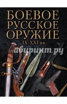 Боевое русское оружие. IX - XXI вв