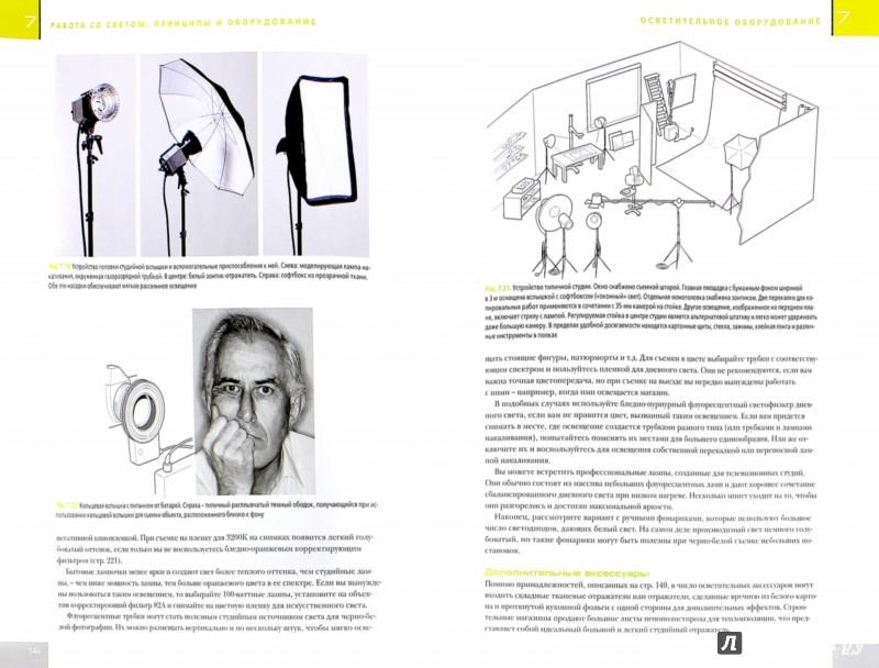 Иллюстрация 1 из 10 для Искусство фотографии - Лэнгфорд, Фокс, Смит | Лабиринт - книги. Источник: Лабиринт