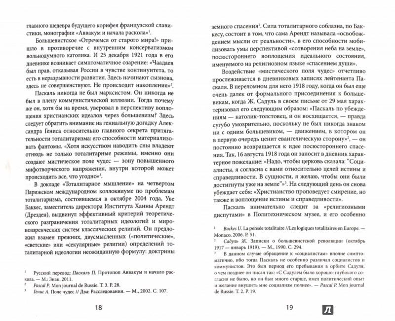 Иллюстрация 1 из 7 для Русский дневник. Во французской военной миссии, 1916-1918 - Пьер Паскаль | Лабиринт - книги. Источник: Лабиринт