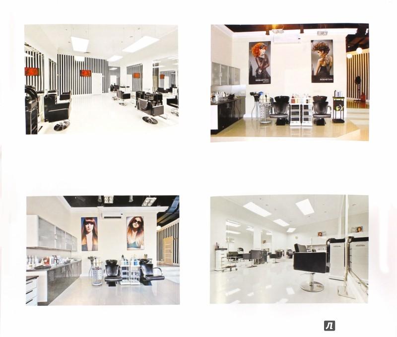 Иллюстрация 1 из 8 для Салон красоты: от бизнес-плана до реального дохода - Сергей Воронин | Лабиринт - книги. Источник: Лабиринт