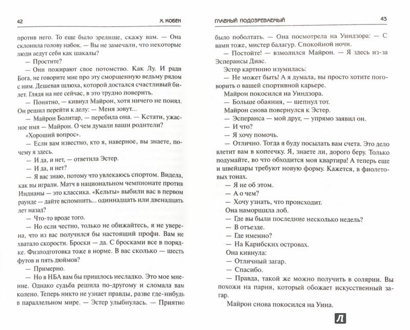 Иллюстрация 1 из 6 для Главный подозреваемый - Харлан Кобен | Лабиринт - книги. Источник: Лабиринт
