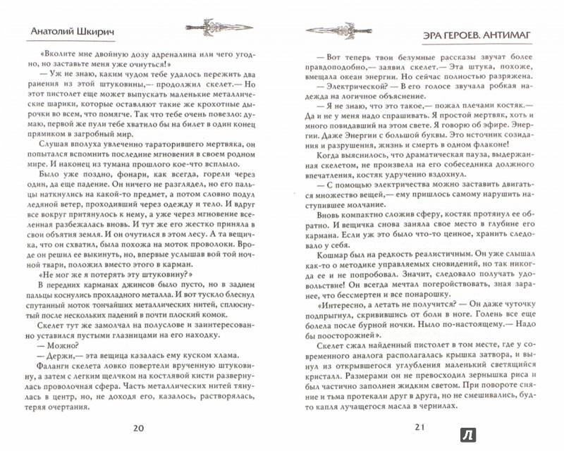 Иллюстрация 1 из 10 для Эра героев. Антимаг - Анатолий Шкирич   Лабиринт - книги. Источник: Лабиринт
