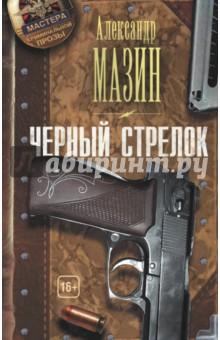 Обложка книги Черный стрелок