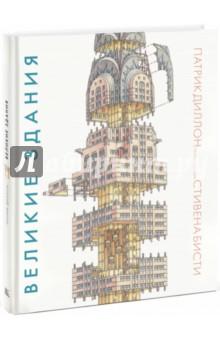 Великие здания. Мировая архитектура в разрезе. От египетских пирамид до Центра ПомпидуНаука. Техника. Транспорт<br>О книге <br>Эта книга проведет вас через столетия и познакомит с лучшими образцами мировой архитектуры - от египетских пирамид и Парфенона до сиднейского оперного театра и центра Помпиду. <br>Когда, кем и как были построены эти здания? С какой целью их возводили и как украшали? Как сквозь века менялись архитектурные стили и методы строительства? Архитектор Патрик Диллон рассказывает увлекательные истории о самых известных зданиях мира и людях, их построивших, а иллюстратор Стивен Бисти, знаменитый мастер сечений, показывает эти великие здания в мельчайших деталях.<br><br>Почему мы решили издать эту книгу<br>Стивен Бисти - легендарный иллюстратор, автор бестселлера Чудесные сечения. Каждая его новая книга - это событие для читателей. Так стало и с Великими зданиями. С момента выхода книга остается бестселлером Amazon среди детских изданий по архитектуре.<br><br>Не менее замечателен и текст. Книга наполнена особой поэзией и любовью к архитектуре - она непременно увлечет вашего ребенка и откроет ему новый мир.<br><br>Фишки книги<br>Каждая глава книги посвящена определенному зданию, которое смело можно назвать новаторским для своего времени, а значит - великим. Автор описывает предпосылки возникновения гениальных идей и сложности, связанные с их воплощением в жизнь. А еще обращает внимание на сходство методов строительства у разных народов и выстраивает хронологию развития мировой архитектуры.<br><br>На больших разворотах представлены прекрасные карандашные изображения зданий, которые передают их объем, форму, внутреннее убранство и внешний декор. Архитектурные детали снабжены подписями и комментариями.<br><br>Для кого эта книга<br>Для школьников и взрослых, увлекающихся архитектурой и историей искусства.<br><br>Об авторах<br>Патрик Диллон - британский писатель. Автор исторических и детективных романов. Живет в Лондоне.<br><br>Стивен Бисти - легендарный илл