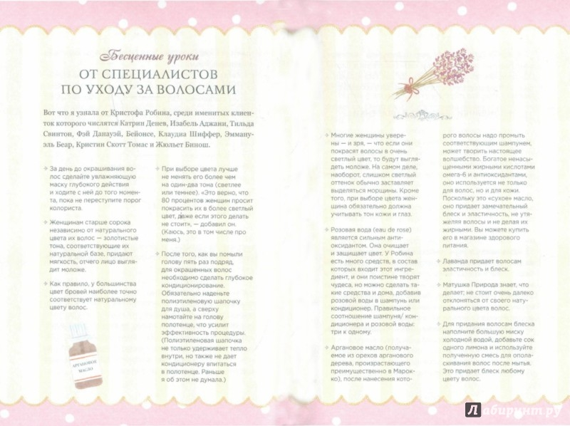 Иллюстрация 1 из 10 для Парижский шик. Секреты неувядающей красоты, неослабевающего магнетизма и немеркнущего блеска француж - Тиш Джетт | Лабиринт - книги. Источник: Лабиринт