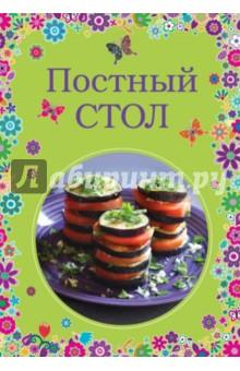 Постный столВегетарианские блюда. Постный стол<br>В нашей книге вы найдете пошаговые рецепты постных блюд, а также дополнительные кулинарные советы. Все необходимые ингредиенты легкодоступны, блюда полезны, просты в приготовлении и насыщены вкусом и ароматом. С нашей книгой вам не составит особого труда подготовить меню для постного стола, которое порадует всю вашу семью!<br>