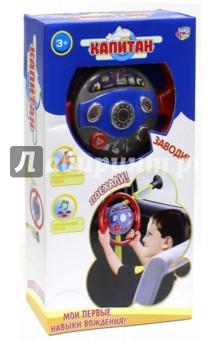 """Руль. """"Капитан"""" со светом и звуком в коробке (7462) Joy Toy"""