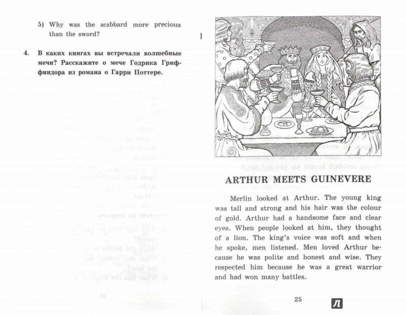 Иллюстрация 1 из 24 для Экскалибур | Лабиринт - книги. Источник: Лабиринт