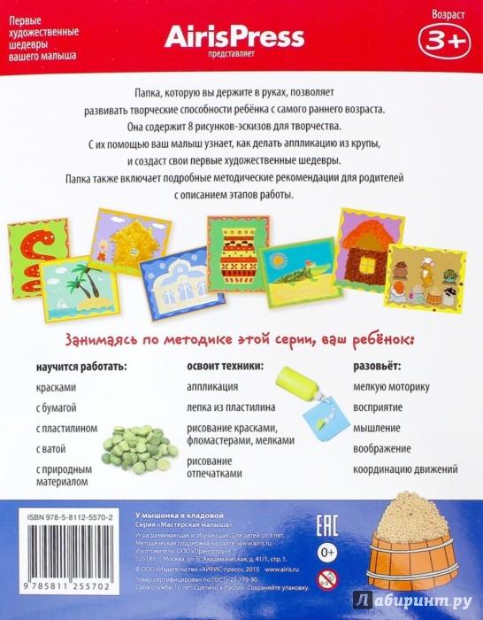 Иллюстрация 1 из 4 для Мастерская малыша. У мышонка в кладовой. Набор основ для детского творчества | Лабиринт - игрушки. Источник: Лабиринт