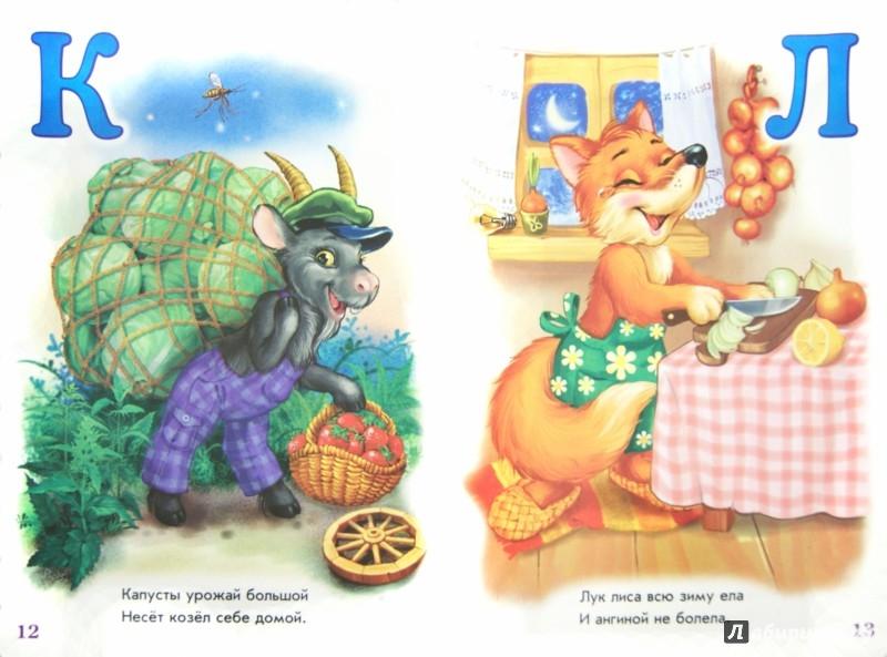 Иллюстрация 1 из 9 для Аппетитная азбука - Ирина Солнышко   Лабиринт - книги. Источник: Лабиринт