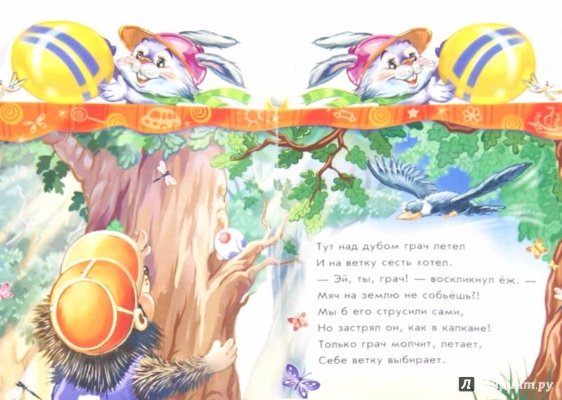 Иллюстрация 1 из 7 для Пожалуйста - Геннадий Меламед | Лабиринт - книги. Источник: Лабиринт