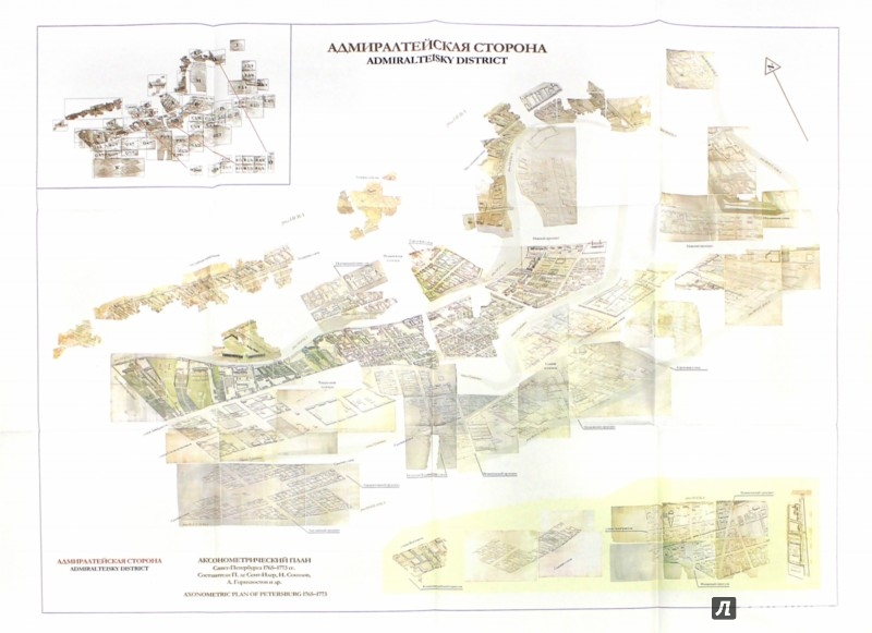 Иллюстрация 1 из 2 для Аксонометрический план Санкт-Петербурга 1765-1773 гг. с приложением и схемами | Лабиринт - книги. Источник: Лабиринт