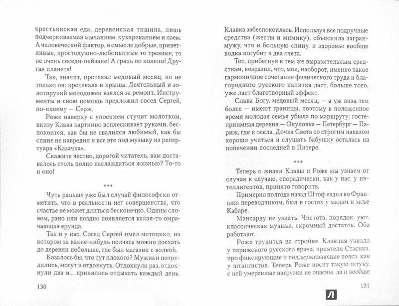 Иллюстрация 1 из 3 для Два петербуржца - Эдуард Фактор | Лабиринт - книги. Источник: Лабиринт
