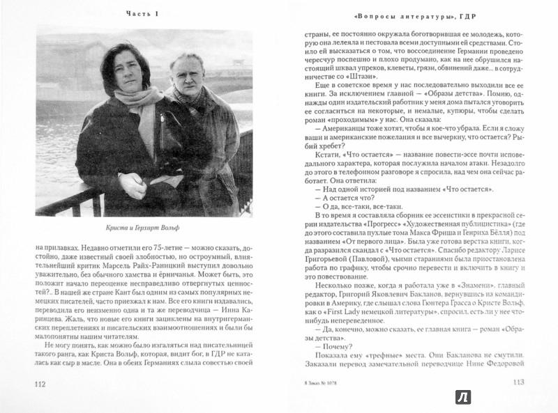 Иллюстрация 1 из 4 для Мой личный военный трофей. Повесть о жизни - Евгения Кацева   Лабиринт - книги. Источник: Лабиринт