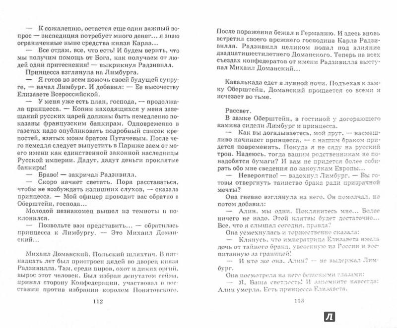 Иллюстрация 1 из 17 для Императрица и мятежная княжна - Эдвард Радзинский | Лабиринт - книги. Источник: Лабиринт
