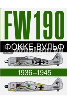 Фокке-Вульф 190 FW, 1936-1945Военная техника<br>Фокке-Вульф по праву считается самым универсальным самолетом Люфтваффе. Этот одноместный истребитель-моноплан также использовался в ходе Второй мировой войны и как ударная машина, и как истребитель-бомбардировщик, и как штурмовик. Несмотря на трудности, связанные с разработкой самолета, Fw 190 производили с 1941 г. и до конца войны, неоднократно модернизируя машину. Книга раскрывает вопросы истории становления и развития этого самолета. Более 200 рисунков позволяют увидеть различные модели, применявшиеся в ходе сражений на Западном и Восточном фронтах. Издание предназначено как для специалистов, так и для широкого круга любителей истории авиации и военной техники.<br>