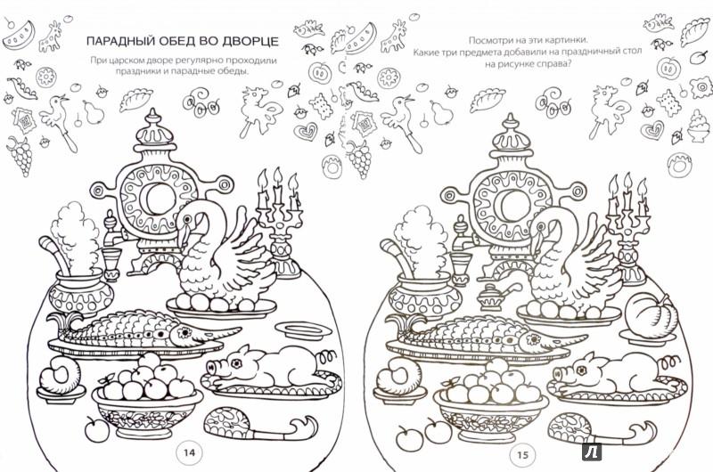 Иллюстрация 1 из 4 для Гуляем с детьми по Москве. Занимательные игры, тесты и задания | Лабиринт - книги. Источник: Лабиринт