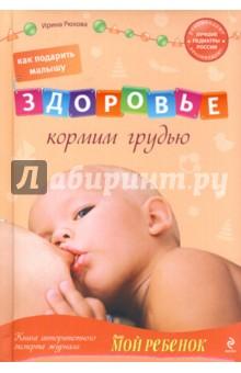 Как подарить малышу здоровье. Кормим грудью