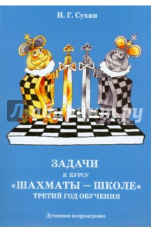 Задачи к курсу Шахматы - школе . Третий год обучения