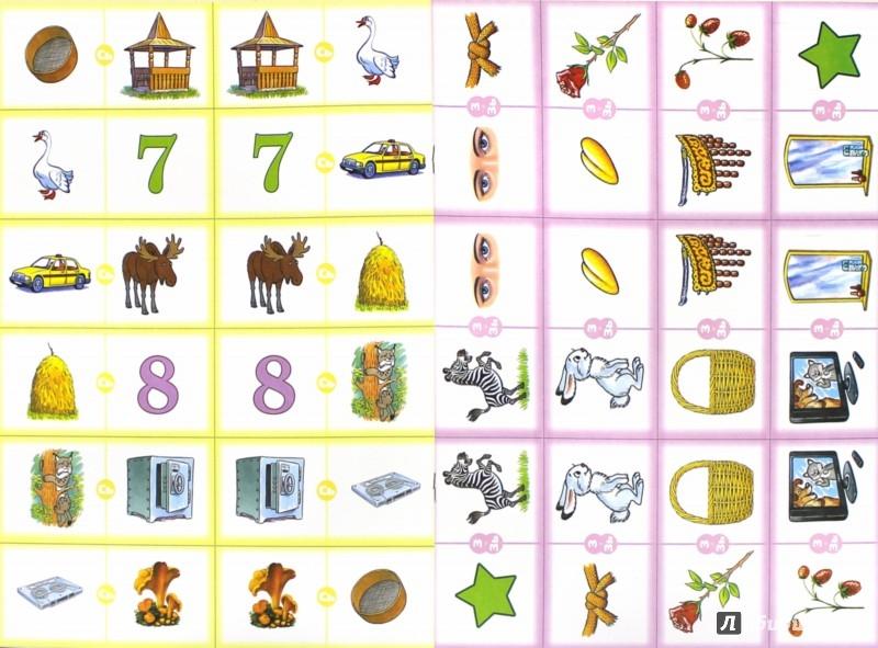 Иллюстрация 1 из 10 для Цепочки слов на свистящие звуки С, Сь, З, Зь, Ц. Логопедические игры для детей 5-7 лет - Елена Юрьева | Лабиринт - книги. Источник: Лабиринт