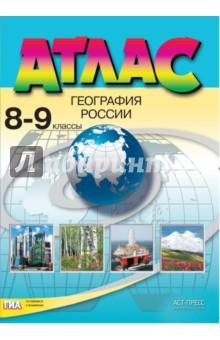 Атлас. 8-9 классы. География России. ФГОС