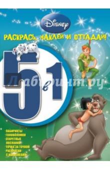 Классические персонажи Disney. Раскрась, наклей и отгадай! 5 в 1 (№1412)