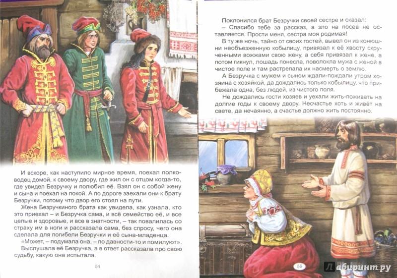 Иллюстрация 1 из 14 для Счастливые сказки - Толстой, Платонов, Зонтаг | Лабиринт - книги. Источник: Лабиринт