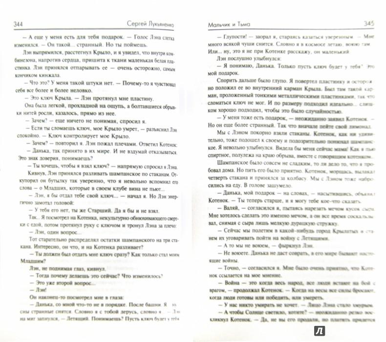 Иллюстрация 1 из 5 для Книга гор - Сергей Лукьяненко | Лабиринт - книги. Источник: Лабиринт