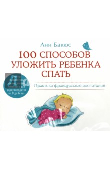100 способов уложить ребенка спать (CDmp3)Психология<br>Благодаря этой аудиокниге французские мамы и папы блестяще справляются с проблемой, которая волнует родителей во всем мире - как без труда уложить ребенка от 0 до 4-х лет спать. В аудиокниге содержатся 100 простых и действенных советов: как раз и навсегда забыть о вечерних капризах, нежелании засыпать, ночных побудках, неспокойном сне, детских кошмарах и многом другом. Всемирно известный психолог, одна из основоположников французской системы воспитания Анн Бакюс считает, что проблемы гораздо проще предотвратить, чем сражаться с ними потом. Достаточно лишь с младенчества прививать малышу нужные привычки и внимательно относиться к тому, как по мере роста меняется характер его сна.<br>Читает Ксения Бржезовская.<br>Примерное время звучания: 7 ч. 50 мин.<br>CD, МР3, 128 kbps.<br>Системные требования: CD-плеер с поддержкой МРЗ или Pentium-233 с Windows ХР-7, 8, CD-ROM, звуковая карта.<br>