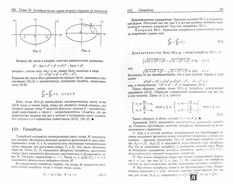 алгебра и аналитическая геометрия ким решебник
