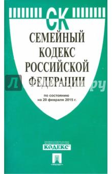 Семейный кодекс Российской Федерации по состоянию на 20 февраля 2015 года