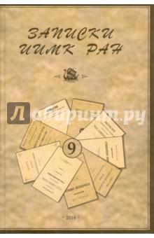 Записки Института истории материальной культуры РАН. №9